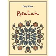 Книга Рубайят. Омар Хайям фото