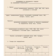 Оформление таможенных разрешений на процедуры фото