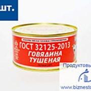 """ОРШАНСКИЙ"" Говядина тушёная 1 сорт, 325 гр. фото"