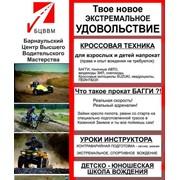 Развлечения, экстрим и организация активного отдыха, Алтай Барнаул фото