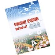 Продукт Бр. Применение продукции НИИ ЛОПиНТ 9160 фото