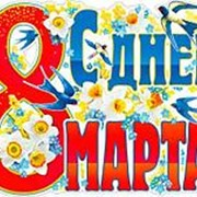 "Плакат А2 вырубка ФДА ""С 8 Марта"", Р2-469 фото"
