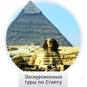 Экскурсии в Египте фото