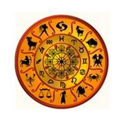 Консультации астролога фото