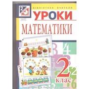 Уроки математики. 2 клас : посібник для вчителя (до підр. Ф. М. Рівкінд) фото