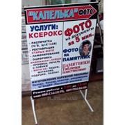 Рекламный штендер (спотыкач) 110х60 см фото