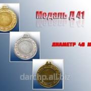 Медаль Д41 фото
