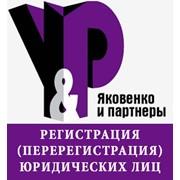 Регистрация (перерегистрация) юридических лиц в Алматы фото