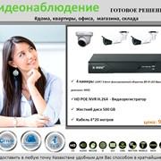 Комплект IP видеонаблюдения на 4 камеры с сетевым видеорегистратором NVR фото