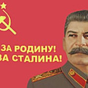 Флаг ЗА РОДИНУ , ЗА СТАЛИНА размер 90х135 фото