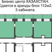 Аренда конференц-залов и офисных помещений, (Бизнес-центр Казахстан) фото