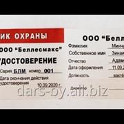 Бланк удостоверения Работника охраны, жетон фото