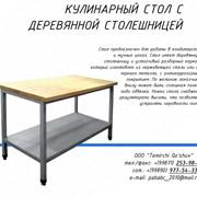 Кулинарный стол с деревянной столешницей фото