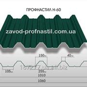 Профнастил Н-60 от 0,45 до 0,9мм толщина металла фото