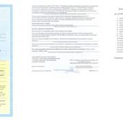 Гигиенический сертификат, Гигиеническое заключение, Заключение СЭС фото