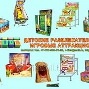 R-KIDS: Детские игровые развлекательные аттракционы фото