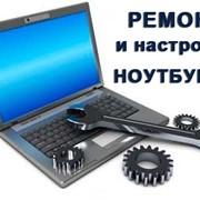 Ремонт и настройка ноутбуков фото