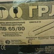 Лампа люминесцентная ЛБ-65/80 фото