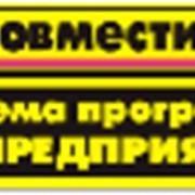 """Программный продукт """"Бухгалтерия для бюджетных организаций Беларуси"""" фото"""