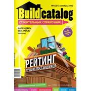 Подписка на журнал BUILD CATALOG фото