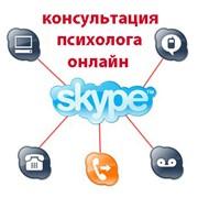 Услуги психолога круглосуточно Киев, ночью, Skype фото