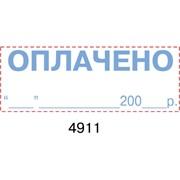 Стандартний штамп фото