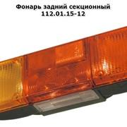 Фонарь задний секционный 112.01.15-12, левый, с цельным рассеивателем, со светоотражающим устройством, с фонарем освещения номерного знака, с колодкой штыревой фото