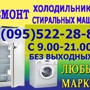 Ремонт бытовой техники Холодильников Стиральных машин Витрин Ларей фото
