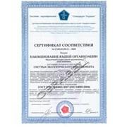 Сертификация на услуги фото