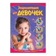Энциклопедия девочек фото