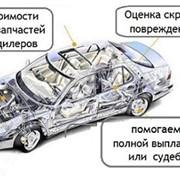 Оценка ущерба авто для обращения в суд фото