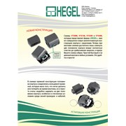Сжимы(орешки) электротехнические от HEGEL Россия фото
