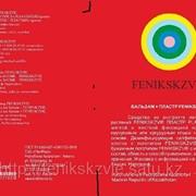 FENIKSKZVIE - БАЛЬЗАМ - Экстракт лекарственных растений. фото
