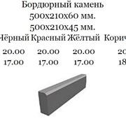 Бордюрный камень черный 500х210х60 фото