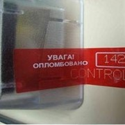 Пломба-наклейка охранная Барьер красная фото