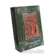 Книга История Церкви для детей. Бахметева А. Н. фото