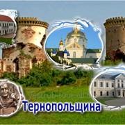Тур в Тернопольский край фото