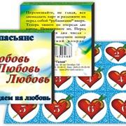 """Пасьянс """"Любовь, любовь, любовь"""", (Гелий) фото"""