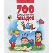 """Книга А5 """"700 самых интересных загадок"""", Веско фото"""