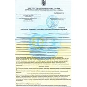 Гигиенический сертификат фото