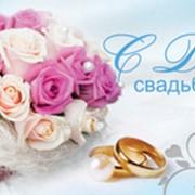 Открытка С Днем Свадьбы, 7-33-04 фото