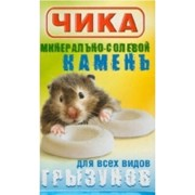 Витамины, лакомство для грызунов СОЛЕВОЙ КАМЕНЬ ЧИКА Д/ГРЫЗУНОВ фото