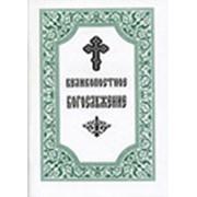 Книга Великопостное богослужение фото