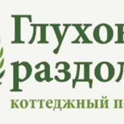"""Участки в коттеджном поселке """"Глуховское раздолье"""" фото"""