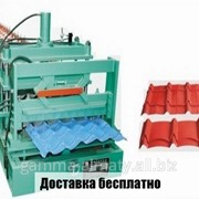 Оборудование профилегибочное для производства металлочерепицы фото