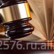 Услуги адвоката по уголовным делам фото