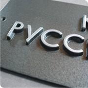 Таблички с объемными буквами из полистирола. фото