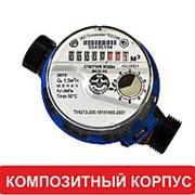 Счетчик холодной воды ВСХ-15-03 (110мм) композитный корпус фото