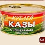 Консерва Кублей Казы к бешбармаку фото