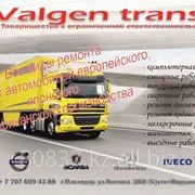 Ремонт ходовой части грузовых автомобилей в г. Павлодар фото